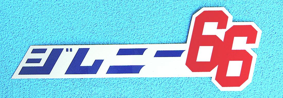 Others_sticker_23_jim66