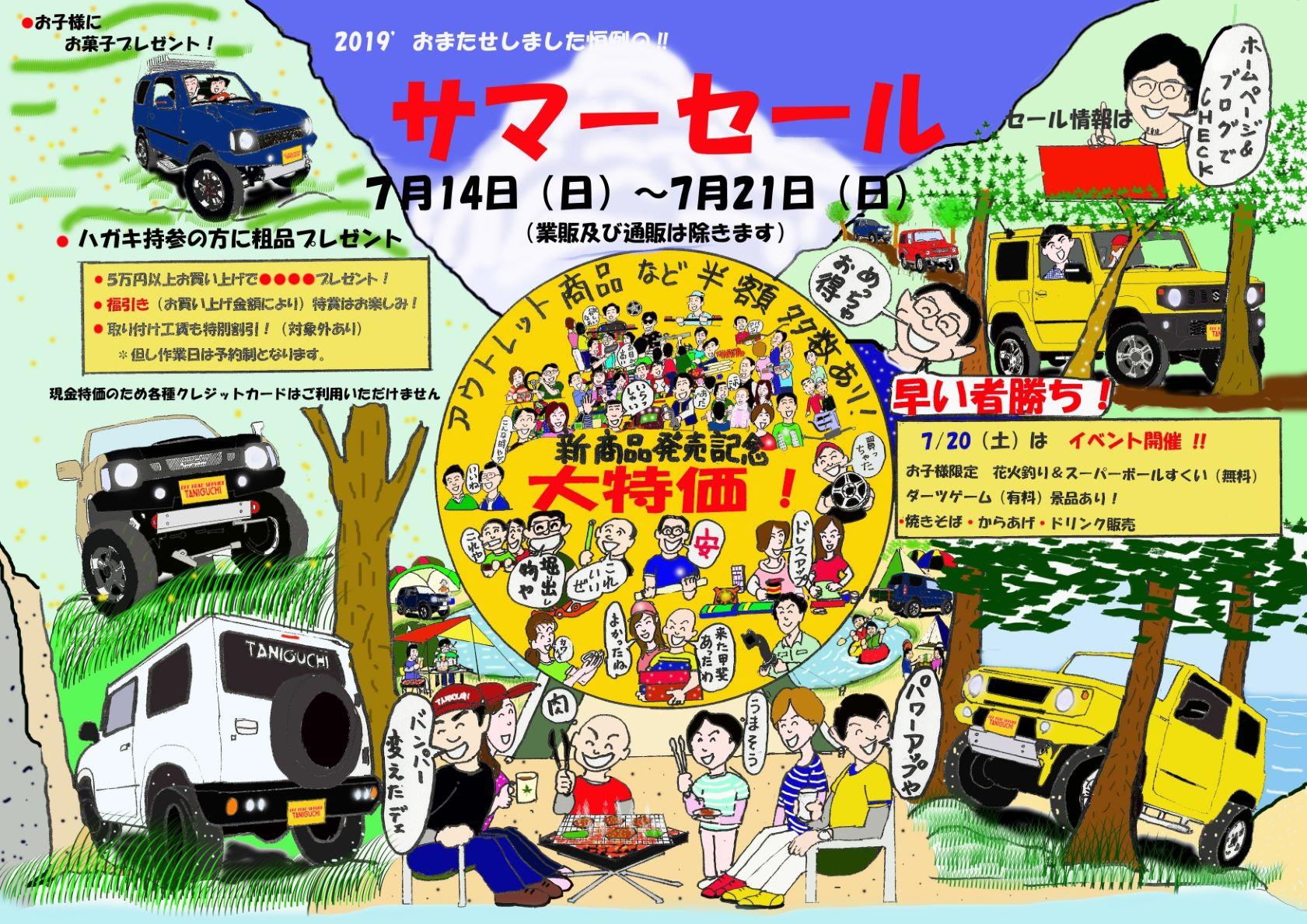 2019タニグチ最終案_page-0001M